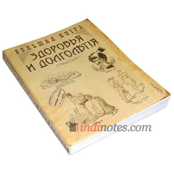 Записная книжка «Книга здоровья»