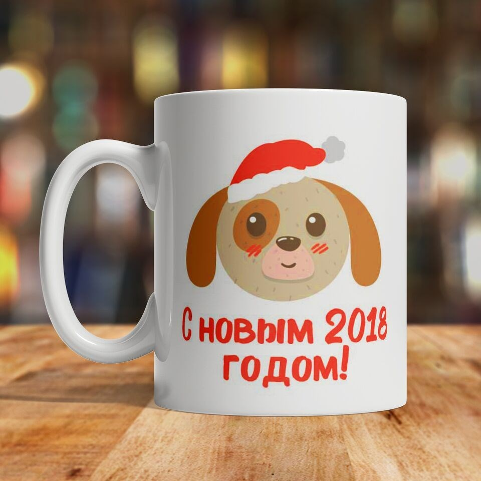 Кружка «С новым 2018 годом Собаки»