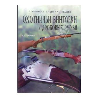 Книга «Охотничьи винтовки»