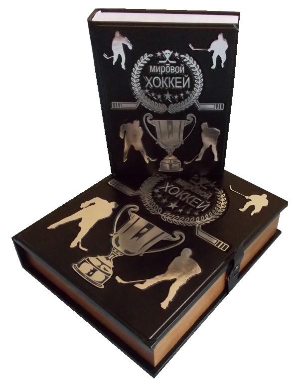 Подарочная книга в футляре «Мировой хоккей»