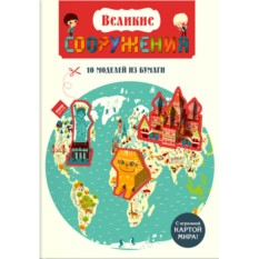 Книга «Великие сооружения, 10 моделей из бумаги»