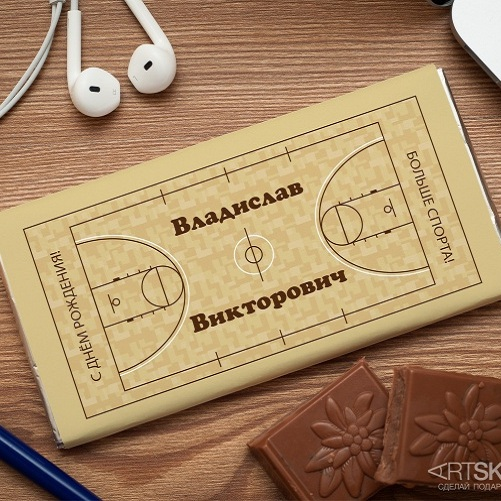 Шоколадная открытка Больше спорта!