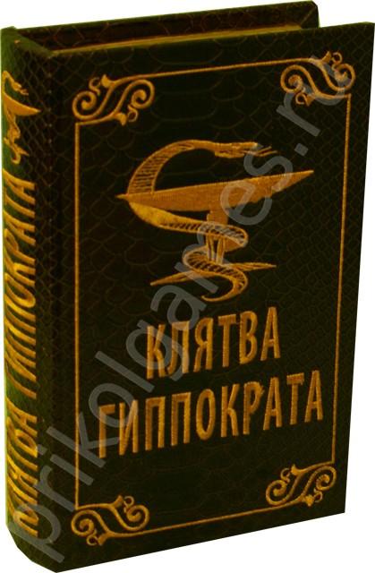 Книга- шкатулка для денег Клятва Гиппократа