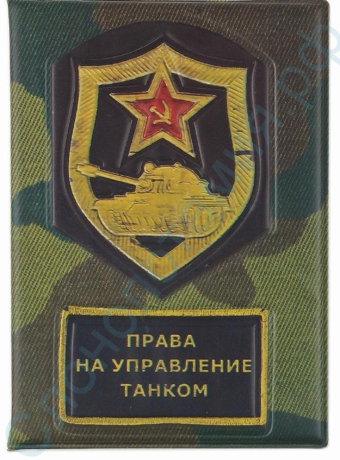 Объемная обложка для автодокументов Управление танком