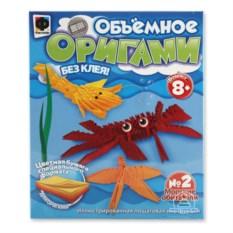 Набор для оригами «Морские обитатели»