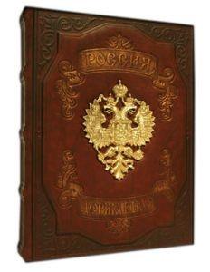 Книга Россия державная