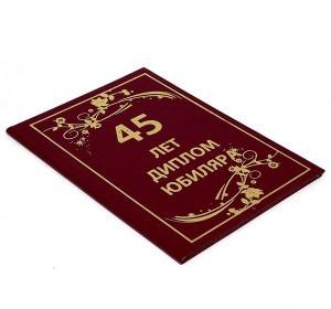 Шуточный диплом С юбилеем 45 лет