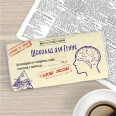 Шоколад Для гения