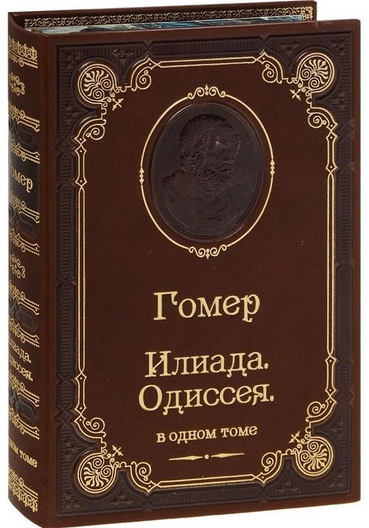 Книга Гомер. Илиада. Одиссея