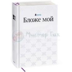 Книга Бложе мой