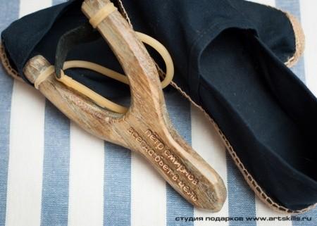 Именная рогатка с гравировкой
