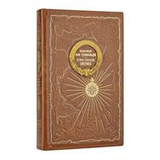 Подарочная книга Второе открытие Америки