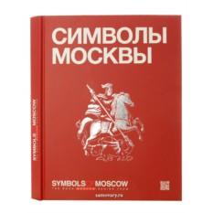 Книга Символы Москвы (Symbols of Moscow)