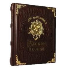 Подарочная книга «Русская охота» (Л.П. Сабанеев)