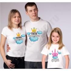 Семейные футболки Папа/Мама/ маленькая принцесса