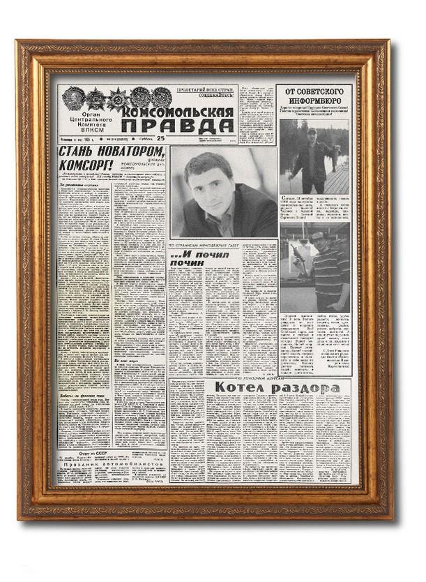 Поздравительная газета на день рождения 45 лет