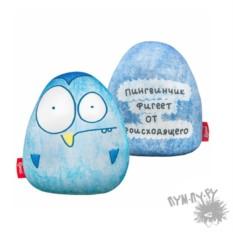 Антистрессовая подушка-мнушка Пингвин фигеет