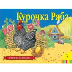 Детская книга-панорамка Курочка Ряба