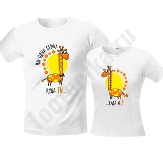 Парные футболки Мы одна семья жирафики
