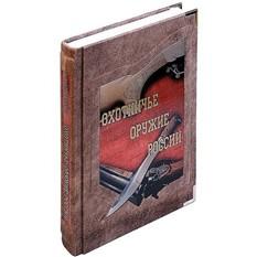 Книга Охотничье оружие России (кожа в мешочке)