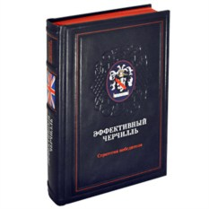 Книга Эффективный Черчилль. Стратегия Победителя