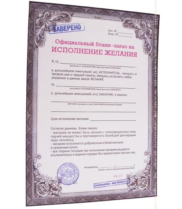 Грамота Официальный бланк-заказ на исполнение желания