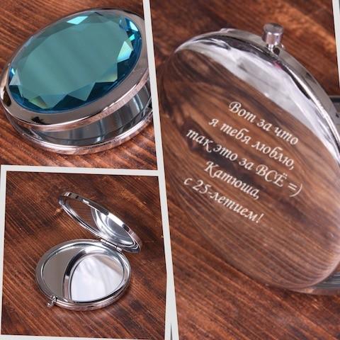 Зеркальце с гравировкой Бирюза