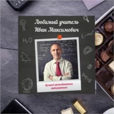 Бельгийский шоколад Школьному учителю
