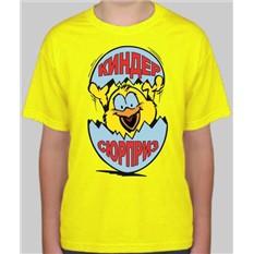 Детская футболка Киндер сюрприз