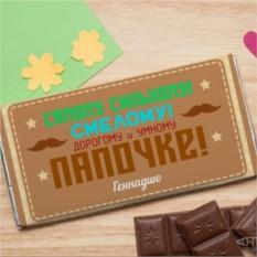 Шоколадная открытка Дорогому папочке