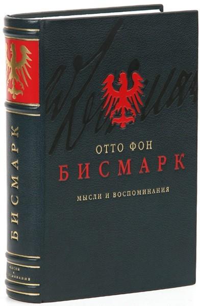 Книга Мысли и воспоминания О. фон Бисмарк