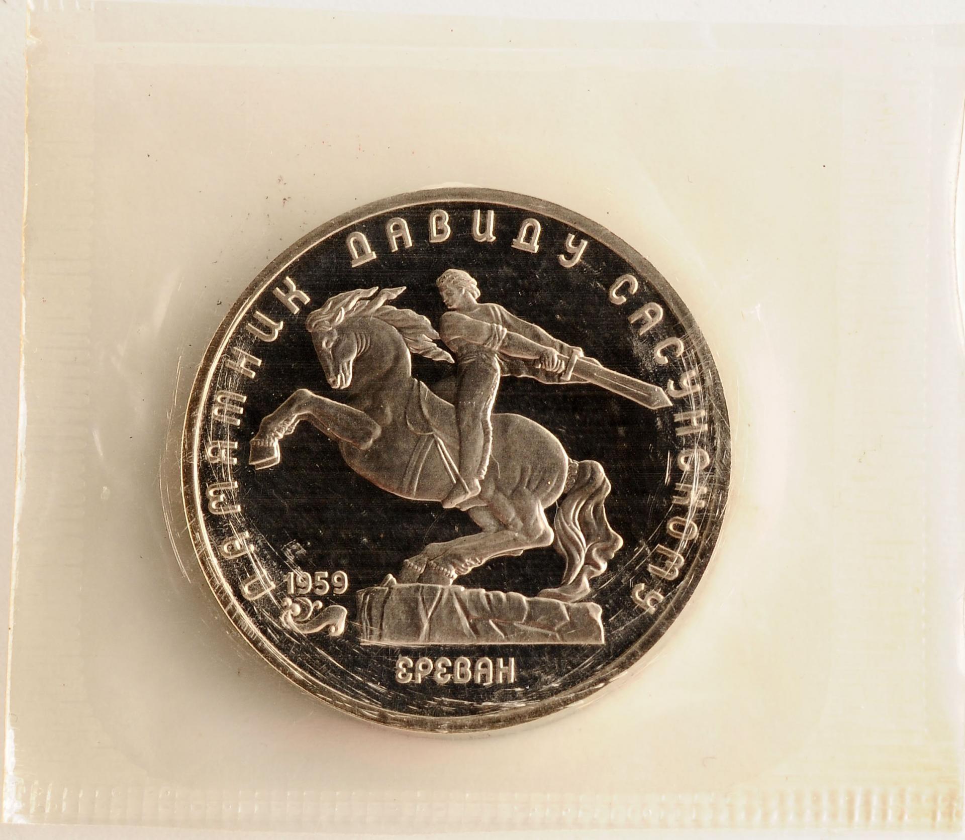 Монета 5 рублей Памятник Давиду Сасунскому в Ереване