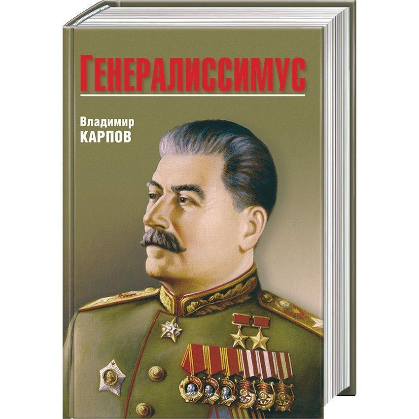 Книга Генералиссимус