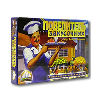 Игра «Повелитель закусочных»