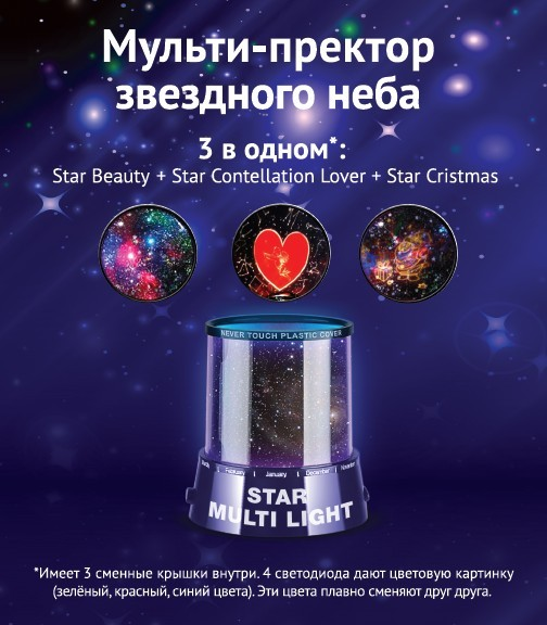 Ночник-проектор Star multi light 3 в 1