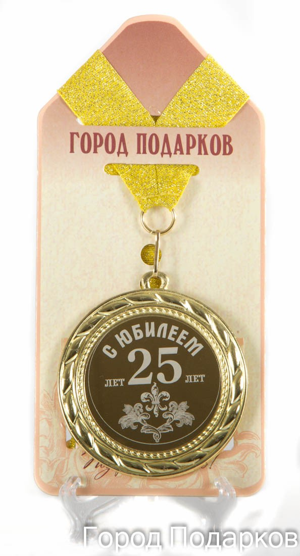 Медаль подарочная С Юбилеем 25 лет