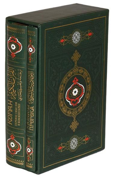 Коран и Хадисы пророка Мухаммеда