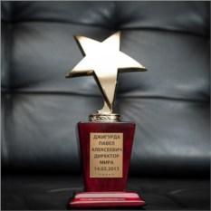 Именная награда «Звезда» на постаменте