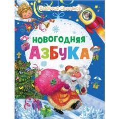 Детская книжка Новогодняя азбука