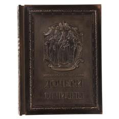Подарочная книга «Дочери Отчизны»