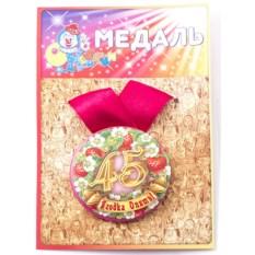 Медаль 45 Ягодка опять
