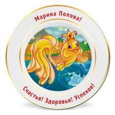 Именная подарочная тарелка «Золотая рыбка»