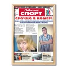 Поздравительная газета на свадьбу в раме Советский спорт