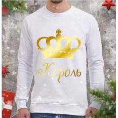 Мужской свитшот Король