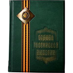 Книга «Российские ордена»