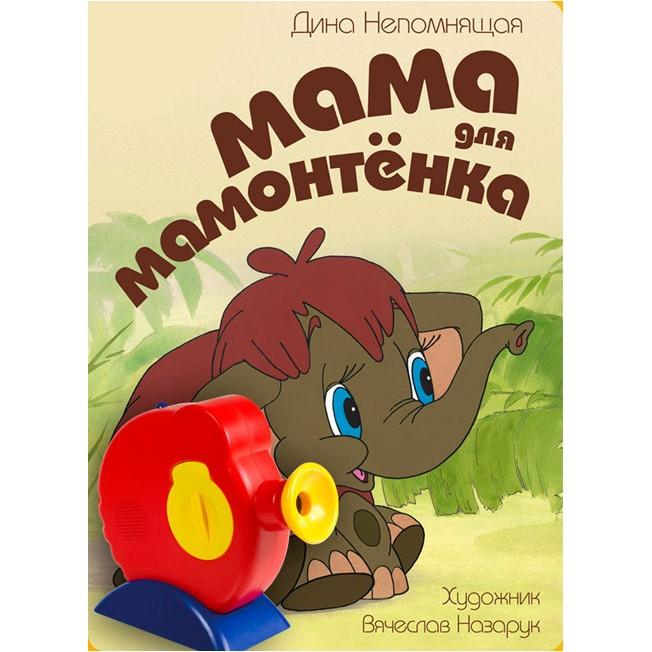 Диапроектор и диафильм «Мама для Мамонтёнка»