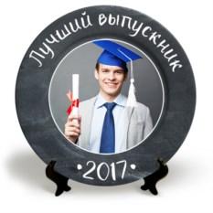 Тарелка с вашим фото «Лучший выпускник»