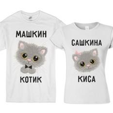 Парные именные футболки Котик, Киса