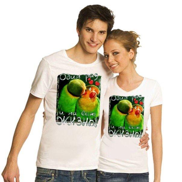 Парные футболки Один раз и на всю жизнь