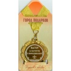 Подарочная медаль Мастер! За мастерство и профессионализм